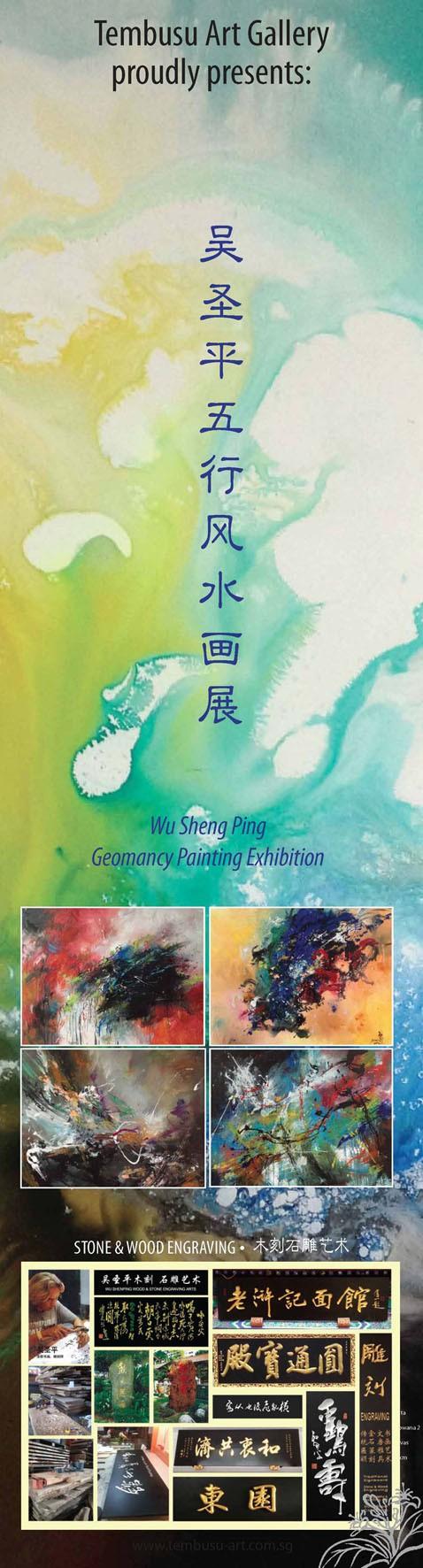Geomancy Painting by Wu Sheng Ping