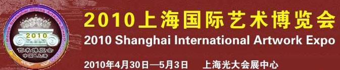 2010 Shanghai International Artwork Expo